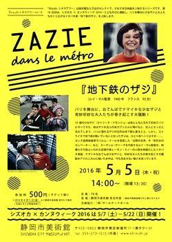 イベント|静岡市美術館「『地下鉄のザジ』」
