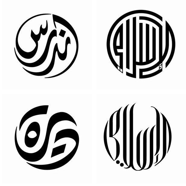 Wissam Shawkat - circular logotypes in modern calligraphy