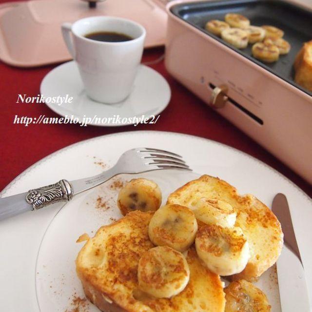 【BRUNOホットプレート使用】パンペルデュ&トーストの朝食レシピ