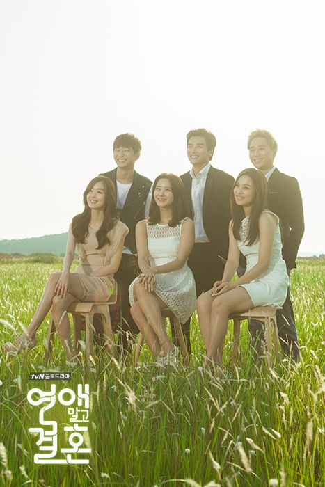 [2014] Yoon Sohee in 'Marriage not Dating' 연애 말고 결혼