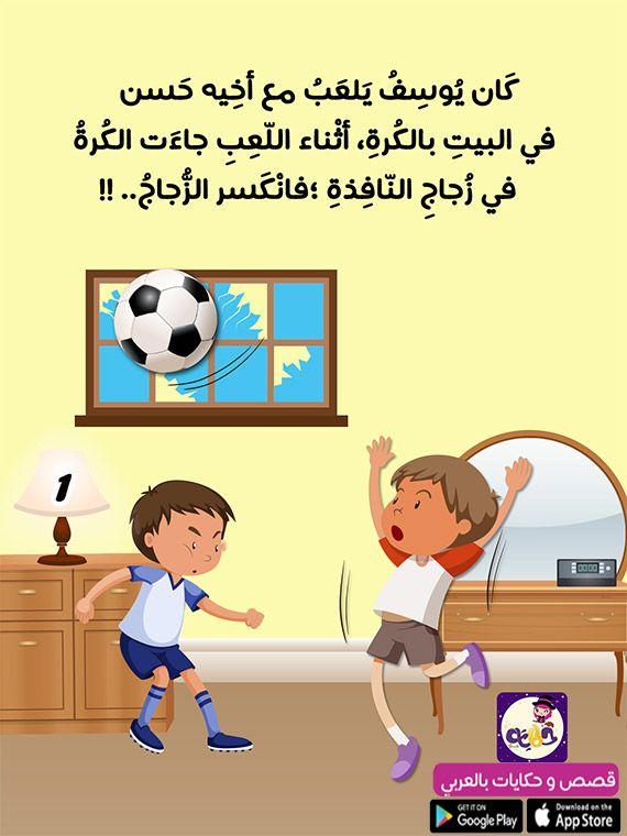 قصص تربوية مصورة للأطفال قصة عن الصدق بتطبيق قصص وحكايات بالعربي Preschool Activities Toddler Islamic Kids Activities Arabic Kids