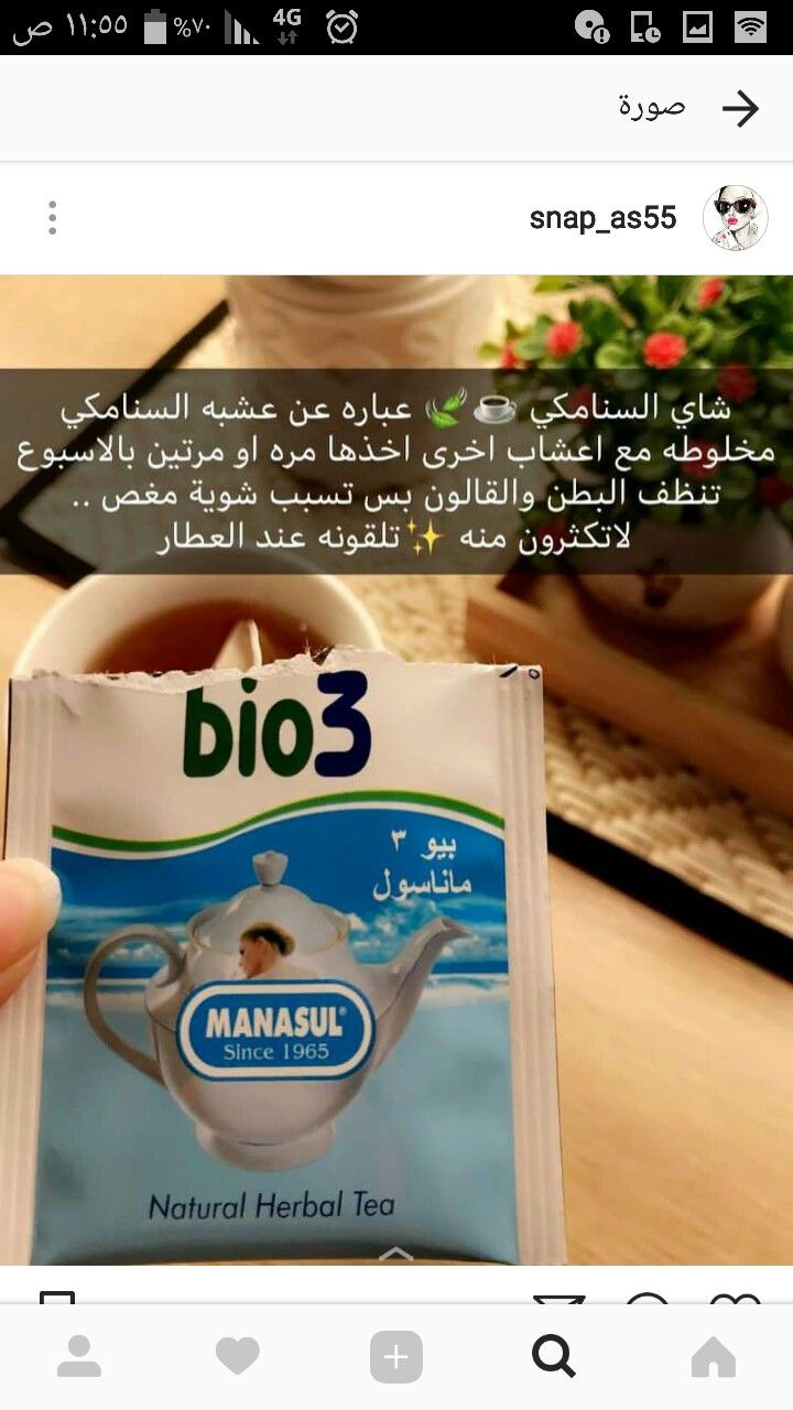 Pin By زينه On ص Herbalism Herbal Tea Abs