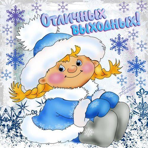 пожелания приятного выходного картинки зимние необычный подарок