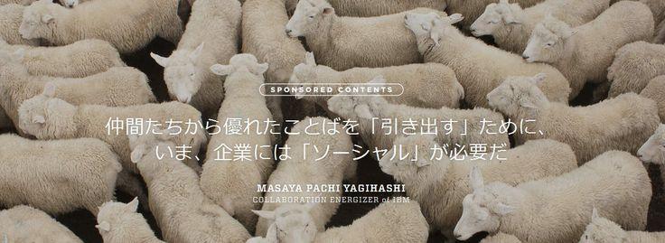 八木橋 パチ 昌也   仲間たちから優れたことばを「引き出す」ために、いま、企業には「ソーシャル」が必要だ http://wired.jp/innovationinsights/post/social/i/business-social/