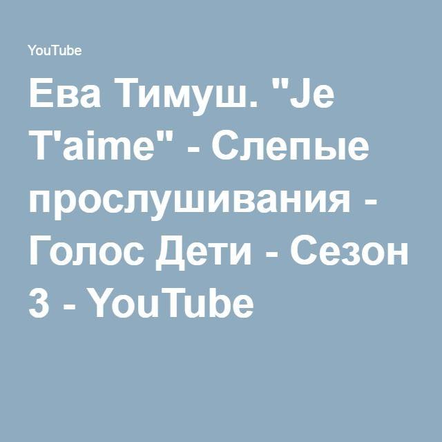 "Ева Тимуш. ""Je T'aime"" - Слепые прослушивания - Голос Дети - Сезон 3 - YouTube"