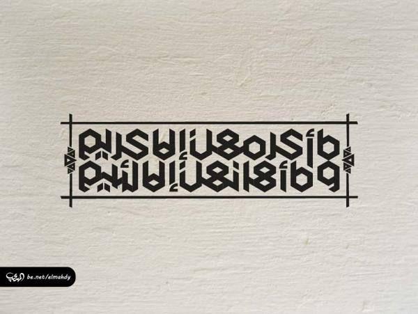 Calligraphy Decal by Muhammad ElMahdy, via Behance