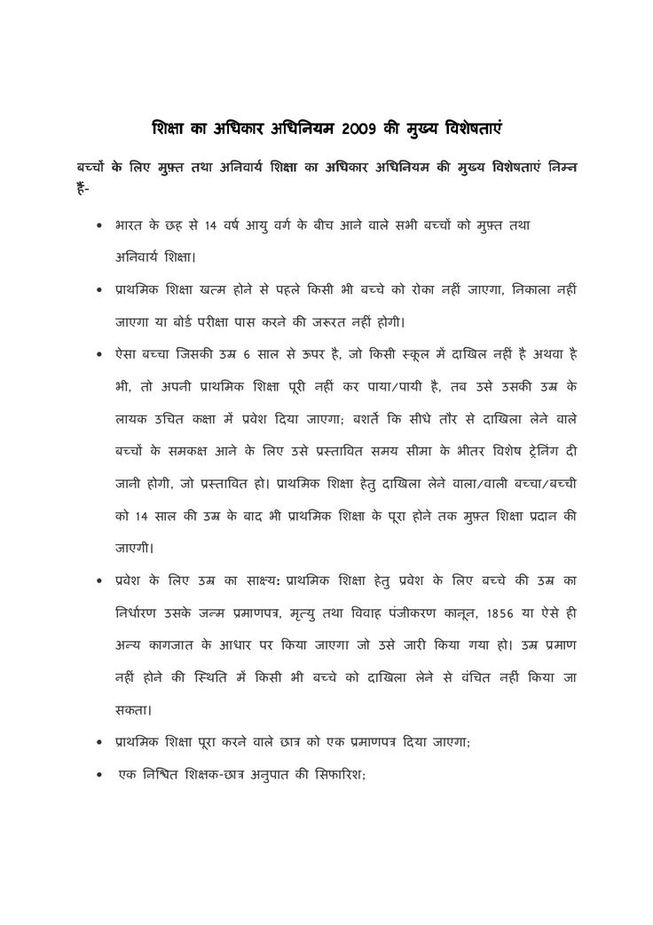 Right to education 2009 act   hindi by forthpillers via slideshare