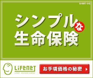 ライフネット生命 シンプルな生命保険