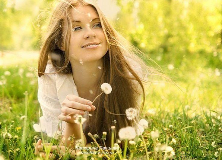 Как стать счастливой без мужчины?  Если мы любим и любимы – мы можем быть счастливы, если отношений нет – не может быть и счастья. Однако, уровень счастья никак не зависит от отношений с партнером. Если женщина чувствует себя счастливой в принципе, то ей не важно, в отношениях она сегодня или пока в поисках.  Как привлечь счастье и любовь?  Когда женщина чувствует себя счастливой, радостной и уверенной в себе, к ней просто притягиваются мужчины, желающие быть рядом с такой красивой и…