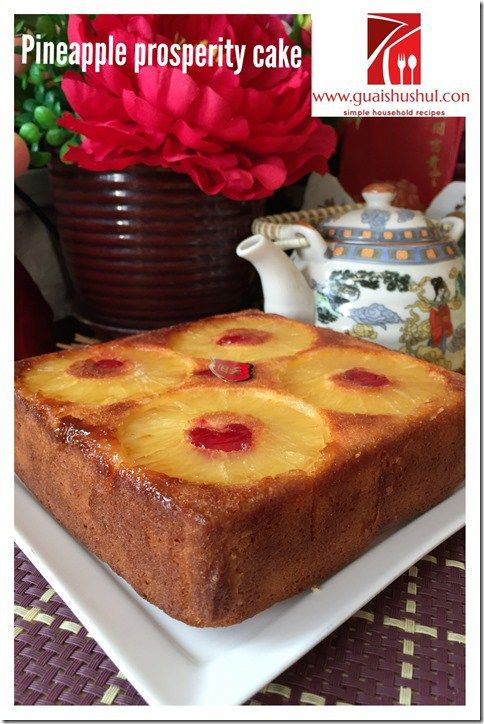 Chinese New Year Recipe : Prosperity Pineapple Cake aka Pineapple Upside Cake (吉祥旺来蛋糕) #guaishushu   #Kenneth_goh #pineapple_upside_cake