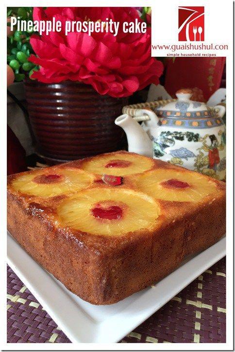 Chinese New Year Recipe : Prosperity Pineapple Cake aka Pineapple Upside Cake (吉祥旺来蛋糕) #guaishushu   #Kenneth_goh #pineapple_upside_cake