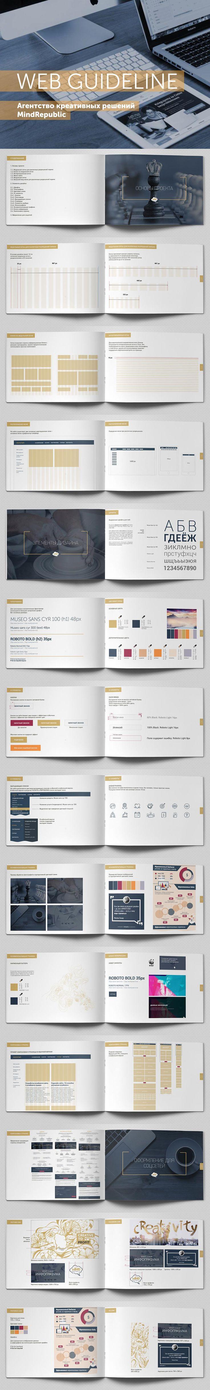 Гайдлайн для веба. Гайдлайн для web. Гайдлайн для сайта. Website guideline