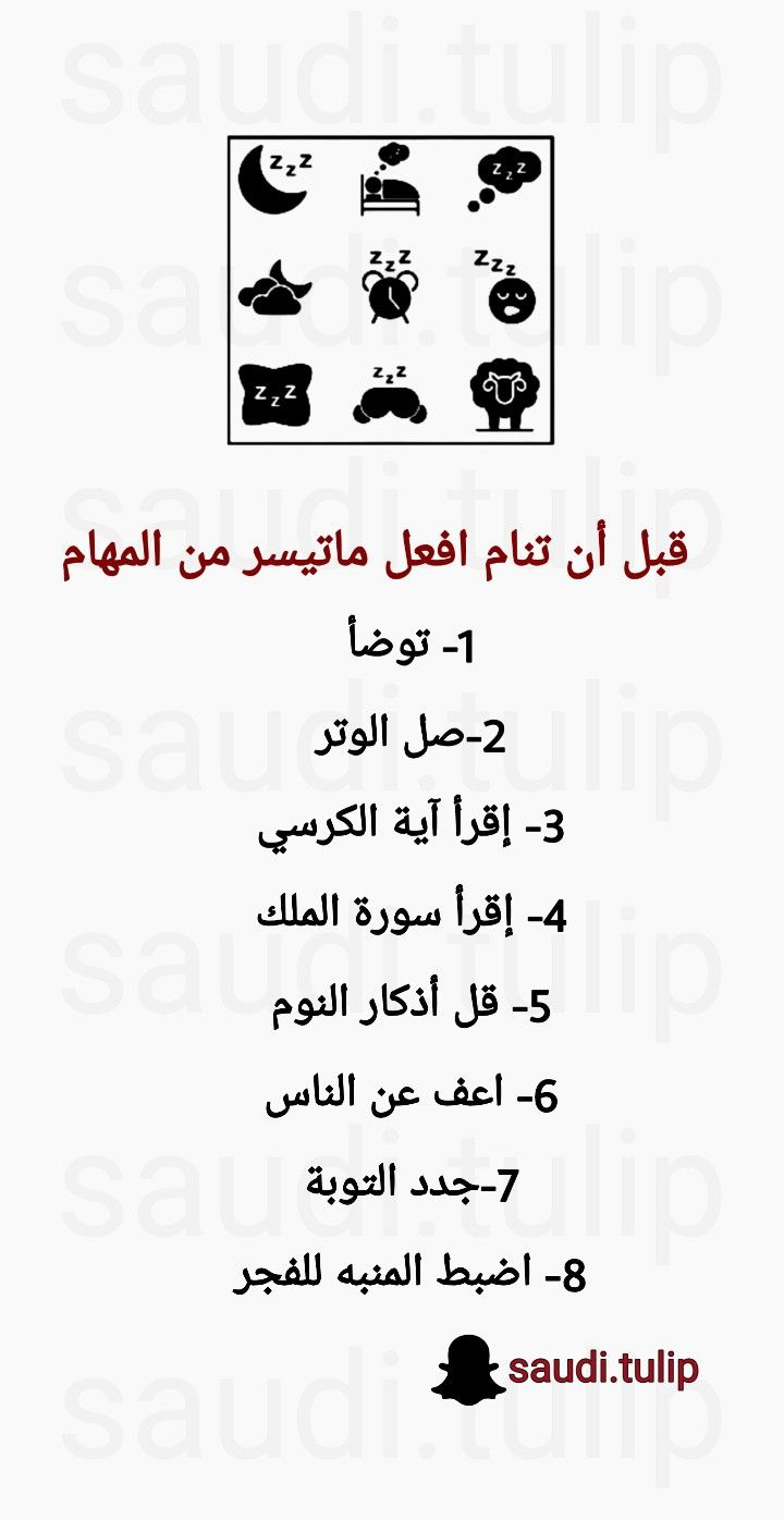 Pin By Saudi Tulip On ماقبل النوم Word Search Puzzle Words Math