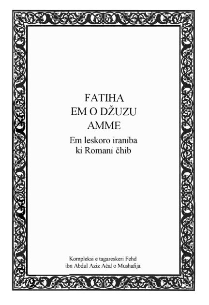 Quran Collection: The Noble Quran In Romani Language - (Juzz Amma) -...