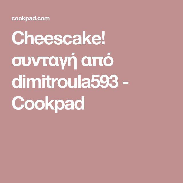 Cheescake! συνταγή από dimitroula593 - Cookpad