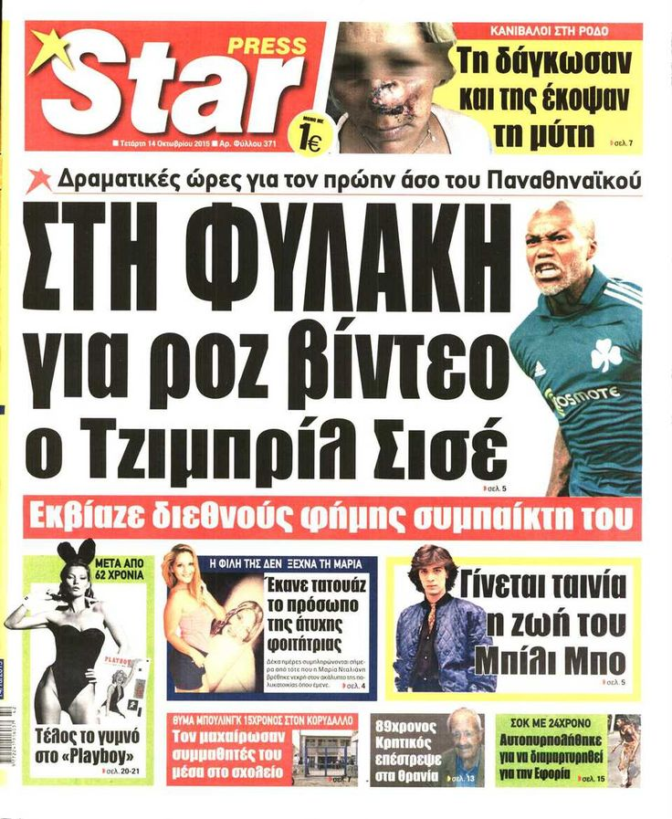Εφημερίδα STAR PRESS - Τετάρτη, 14 Οκτωβρίου 2015