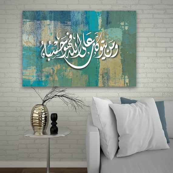 Blue Green Islamic Canvas And Whoever Trusts In Allah Is Etsy Calligraphy Wall Art Islamic Wall Art Islamic Decor