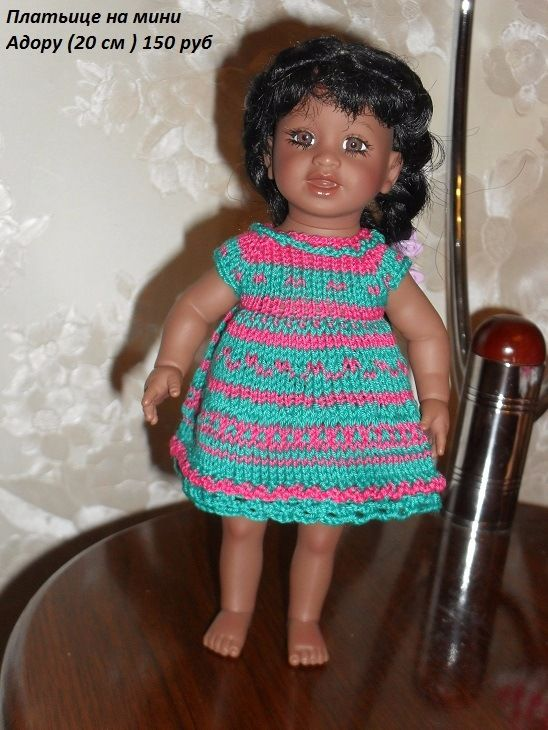 Одежда для кукол мини Адора, Кьюпи, Паола Рейна (32 см) Дисней Аниматорс (38 см) / Одежда для кукол / Шопик. Продать купить куклу / Бэйбики. Куклы фото. Одежда для кукол
