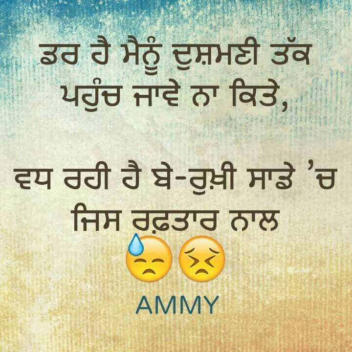 Punjabi Sad Quote: 3128 Best Punjabi Shayari Images On Pinterest