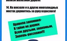 Безопасность на железной дороге - Средняя школа №8 г. Вологды