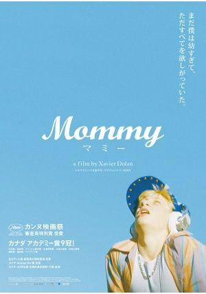 Mommy/マミー   映画の感想・評価・ネタバレ Filmarks
