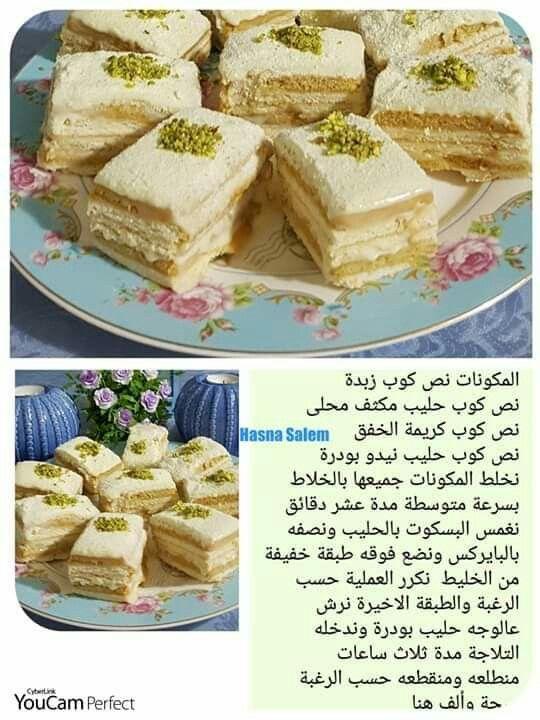 حلى سهل Dessert Recipes Desserts Sweets Recipes