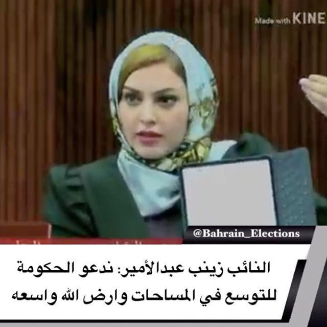 البحرين النائب زينب عبدالأمير دائما ما تتذرع وزارة الاسكان بعدم وجود اراض للمشاريع الاسكانية وفي خريطة البحرين الشعب يتركز في الش Nuns Election Nun Dress