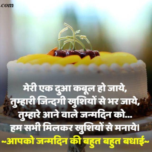 Pin On Hindi Wishes