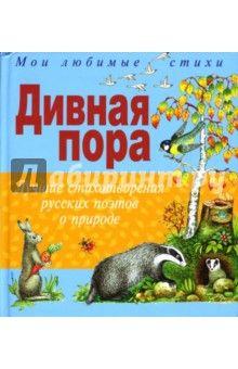 Лучшие стихотворения русских поэтов о природе. Художник Геннадий Целищев.