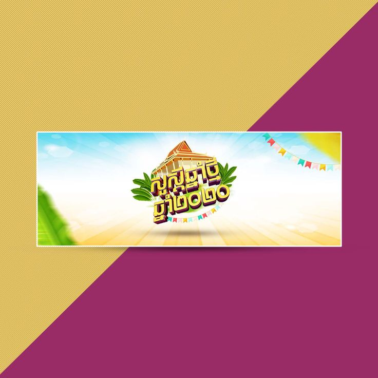 Banner Happy Khmer New Year 2020 Design In Cinema 4D With