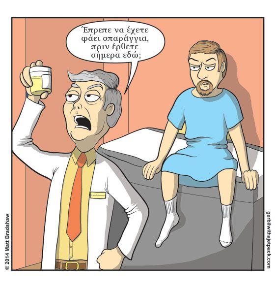 Η #γελοιογραφία της ημέρας: Η ανάλυση ούρων… σε άλλο επίπεδο!