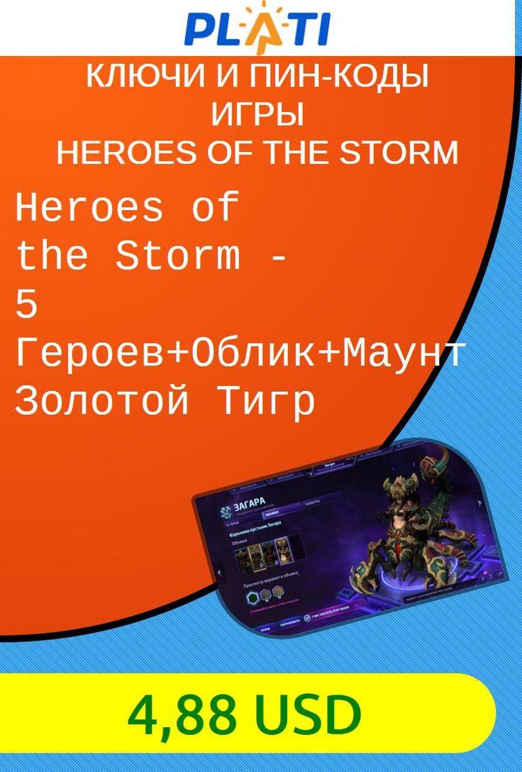 Heroes of the Storm - 5 Героев Облик Маунт Золотой Тигр Ключи и пин-коды Игры Heroes of the Storm
