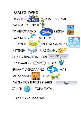 dreamskindergarten Το νηπιαγωγείο που ονειρεύομαι !: Εικονόλεξο - ποίημα :το αεροπλάνο του Γ. Σακελλαρίδη