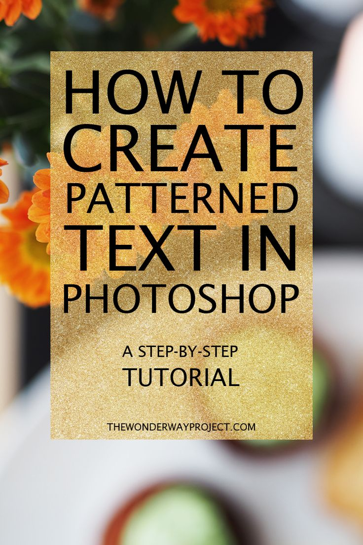 HOW TO CREATE PATTERNED TEXT IN PHOTOSHOP! This step-by-step tutorial teaches you how to make patterned text - to put an image into your text - in Photoshop using a clipping mask. ---> Click through to the blog to see how easy it is!