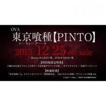 東京喰種 トーキョーグール 【PINTO】(OVA)の感想/評価、考察一覧【あにこれβ】