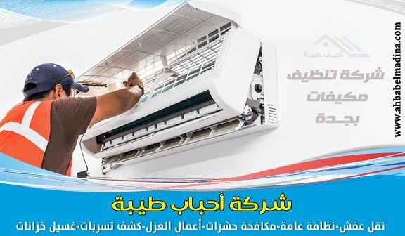 شركة تنظيف مكيفات بجدة مكيفات سبليت وشباك ومركزية Air Conditioning Cleaning Conditioner Jeddah