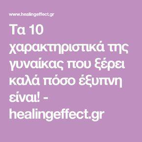 Τα 10 χαρακτηριστικά της γυναίκας που ξέρει καλά πόσο έξυπνη είναι! - healingeffect.gr