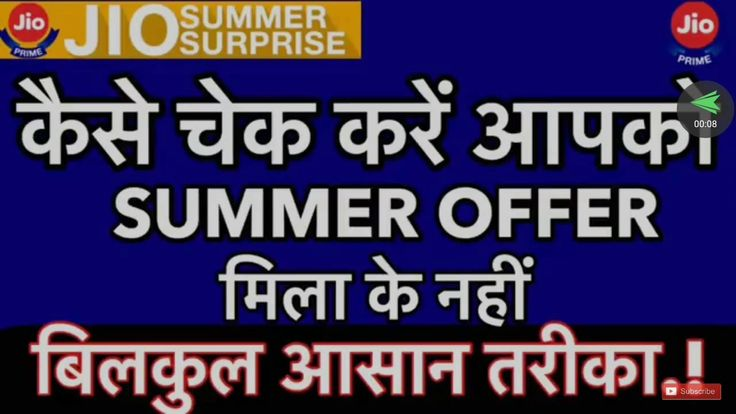 How To Check Jio Summer Subscribe offer ? You Are Eligible or Not   Watc...