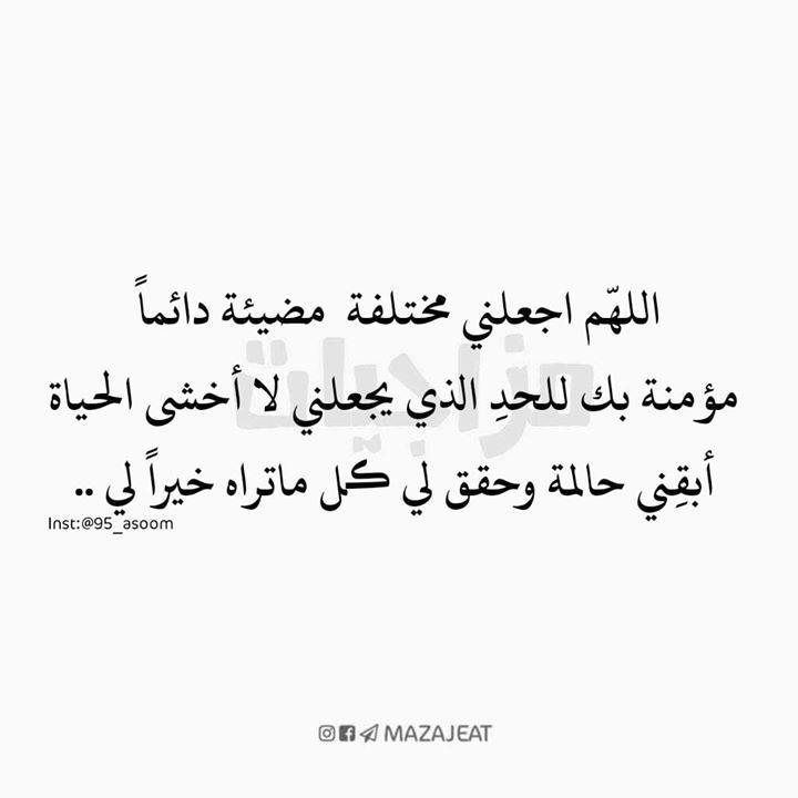 امين يارب أآإسہؤؤؤمہه متابعه لقناتنه ع التلكرام Https T Me Mazajeat متابعه لحسابنه ع الانستكرام Http Ift T Deep Thoughts Thoughts Arabic Calligraphy