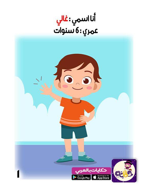 بالصور قصة أنا غالي لتوعية الاطفال ضد التحرش تطبيق حكايات بالعربي Arabic Kids Birthday Cards Diy Kids
