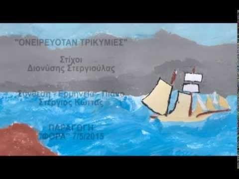 ΟΝΕΙΡΕΥΟΤΑΝ ΤΡΙΚΥΜΙΕΣ - Δ. ΣΤΕΡΓΙΟΥΛΑΣ, Σ. ΚΩΤΤΑΣ