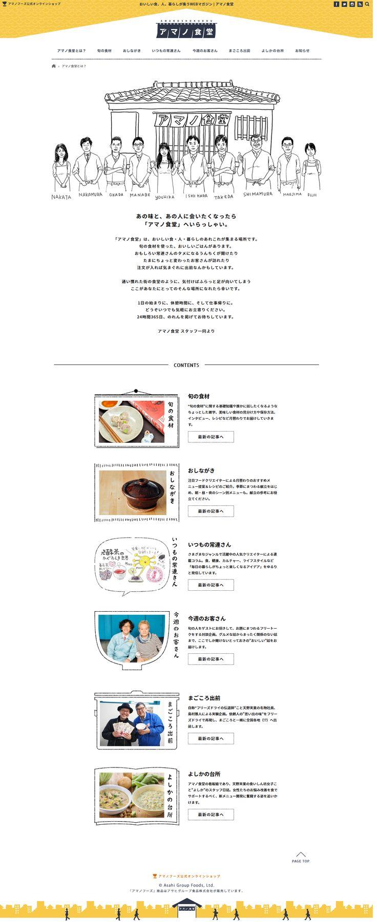 アマノ食堂 byアマノフーズ