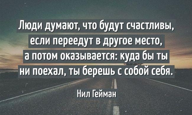 """Принцип: """"Хорошо там, где нет меня"""" не всегда правильный... 25чертовски правдивых цитат Нила Геймана"""