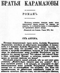 Image illustrative de l'article Les Frères Karamazov