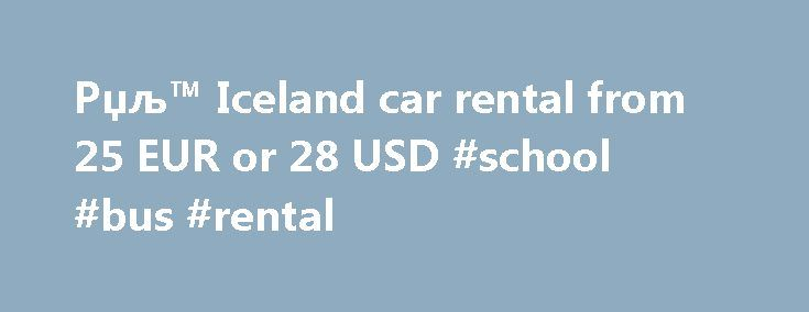Рџљ™ Iceland car rental from 25 EUR or 28 USD #school #bus #rental http://rental.remmont.com/%d1%80%d1%9f%d1%99-iceland-car-rental-from-25-eur-or-28-usd-school-bus-rental/  #cheap rent cars # Get Your Instant Quote The Iceland Car Rental Guide is a one stop car hire specialist for Iceland. We display the rates from most leading Iceland car rental agencies and let you choose your car and book in real-time. Decide yourself who to book with after comparing the rates and fleet...