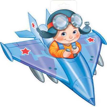 Открытку юбилеем, картинки пилоты и самолеты для детей