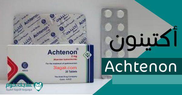 اكتينون Achtenon دواعي الاستعمال الأعراض السعر الجرعات علاجك Personal Care Toothpaste