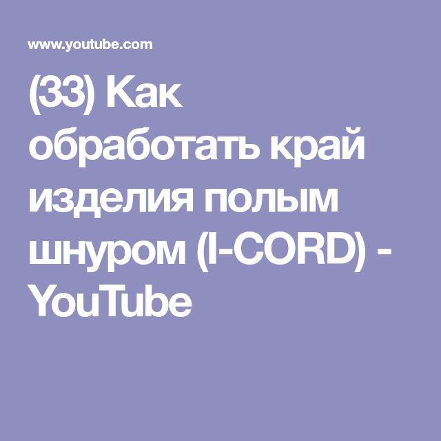 (33) Как обработать край изделия полым шнуром (I-CORD) - YouTube