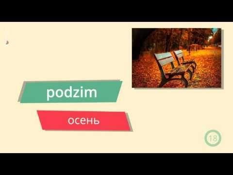 6. Лекция Denní program – Распорядок дня - YouTube