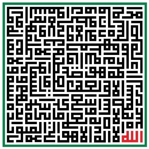 90 Best Kufi Images On Pinterest Islamic Art Arabic